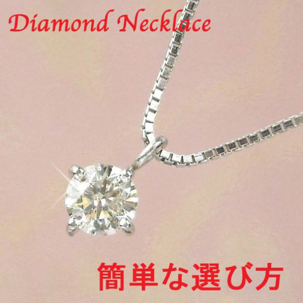 ダイヤモンドネックレスの選び方!簡単に分かる5つのポイント