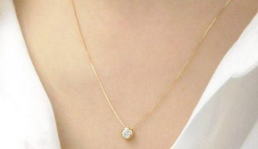 一粒ダイヤモンドネックレスのチェーン5つの選び方