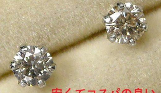 ダイヤモンドピアスで安くてコスパの良い激安6選【最新版】