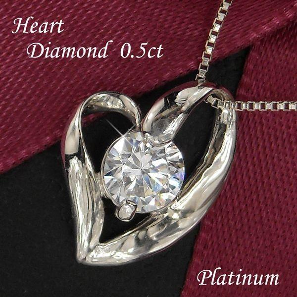 ダイヤモンド ネックレス 一粒 プラチナ 0.50ct