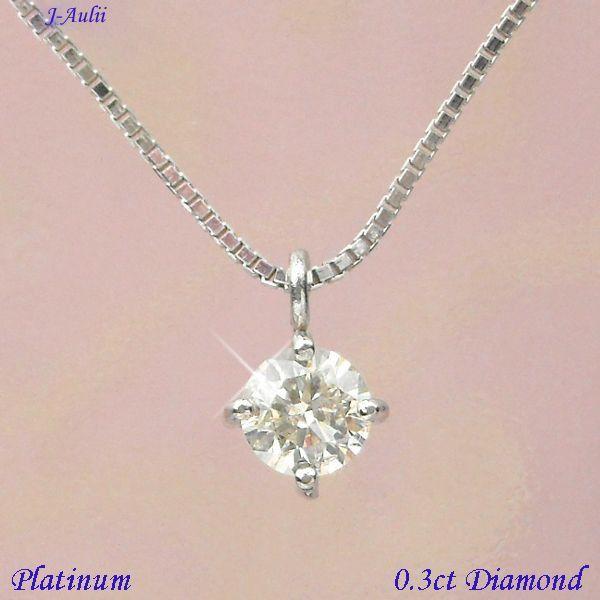 ダイヤモンド ネックレス 一粒 プラチナ 0.30ct