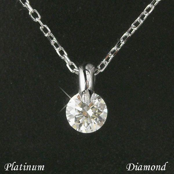 ダイヤモンド ネックレス 一粒 0.3ct プラチナ 大粒