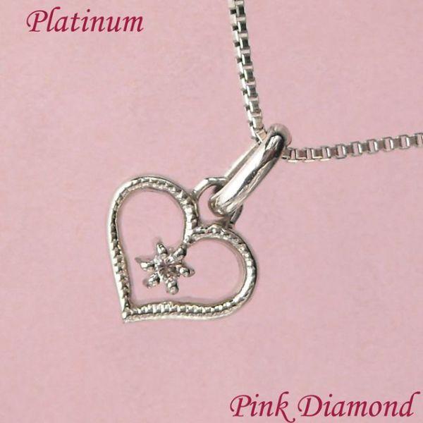 ピンクダイヤモンドネックレスのハートモチーフおすすめ2選