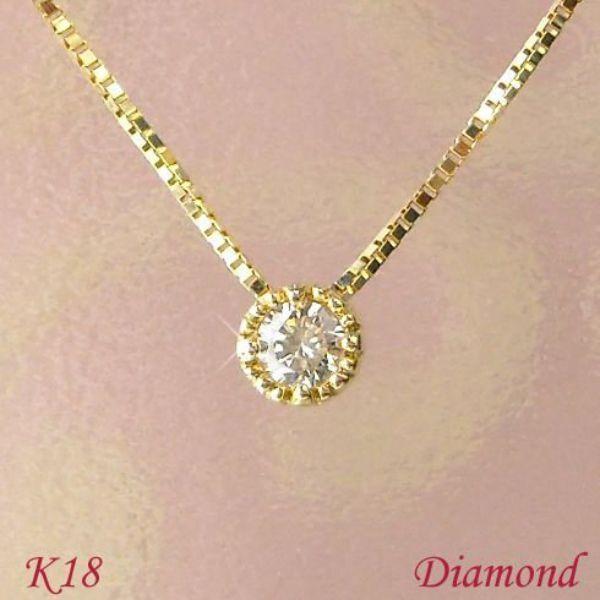 ダイヤモンドネックレス 一粒 0.05カラット