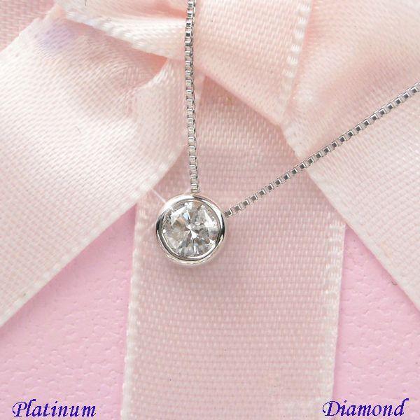 ダイヤモンド ネックレス 一粒 プラチナ 0.20ct