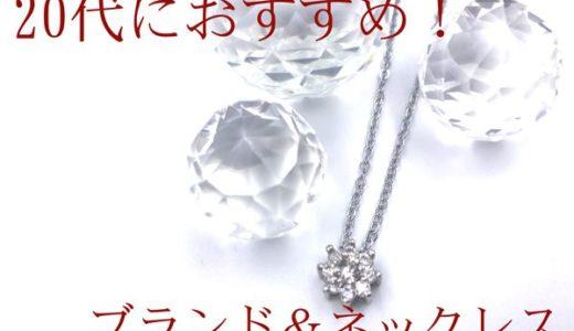20代のネックレスにおすすめのブランド15選【レディース編】