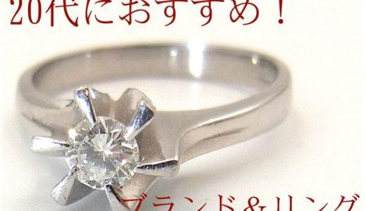 20代のリング・指輪におすすめブランド14選【レディース編】